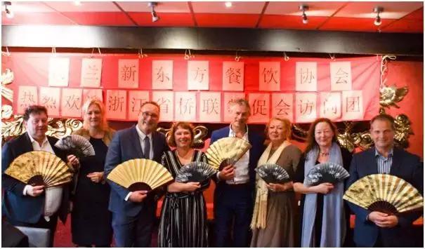 荷兰新东方餐饮协会热烈欢迎浙江省侨联餐促会访问团