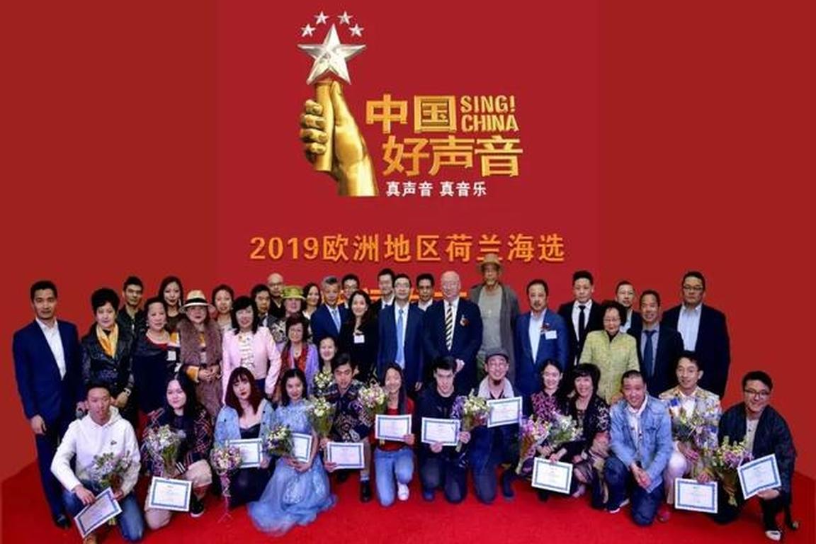 《中国好声音》 2019 荷兰海选总决赛落下帷幕,附冠军专访