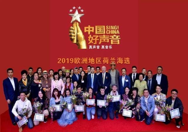 中国故事 |《中国好声音》2019欧洲地区荷兰海选总决选圆满收官