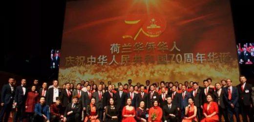 荷兰华侨华人隆重庆祝中华人民共和国成立70周年
