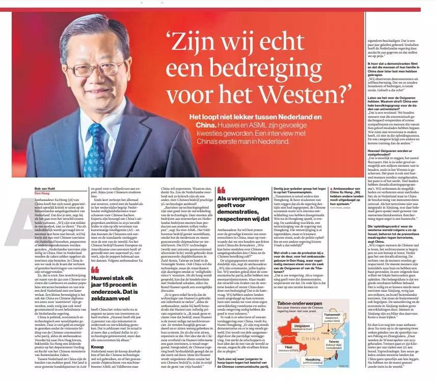"""""""中国与西方是对手吗?"""" —— 荷兰《共同日报》刊登对徐宏大使专访"""
