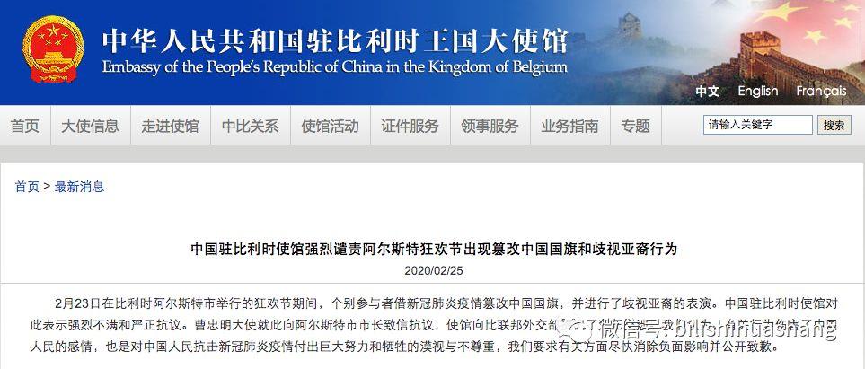 强烈谴责!比利时狂欢节借疫情篡改中国国旗