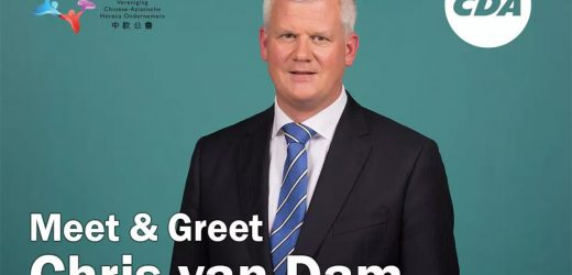 与 CDA 议员 Chris van Dam 的座谈会总结